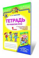 Самонова О. І. ISBN 978-966-11-0161-5 /Російська мова, 1 кл., Зошит з розвитку мовлення