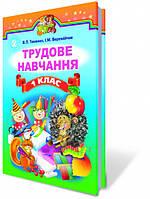 Тименко В. П. ISBN 978-966-11-0143-1 /Трудове навчання, 1 кл., Підручник