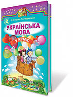 Гавриш Н. В. ISBN 978-966-11-0142-4 /Українська мова, 1 кл., Підручник (для ЗНЗ з рос. мов. навч.)