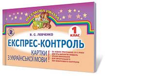 Левченко В.С. ISBN 978-966-11-0159-2 /Українська мова, 1 кл., Експрес-контроль, Ч.1.