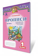 Пономарьова К. І. ISBN 978-966-11-0153-0 /Прописи, 1 кл., Ч.1.