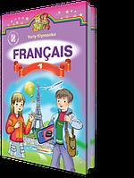 Клименко Ю. М. ISBN 978-966-11-0122-6 /Французька мова, 1 кл., Підручник (для спец. шкіл)