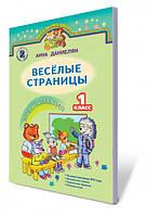Данієлян А. ISBN 978-966-11-0193-6 /Веселі сторінки, 1 кл., Хрестоматія (рос.)