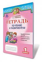 Джемула Г. П. ISBN 978-966-11-0184-4 /Зошит з читання і розвитку мовлення, 1 кл., (рос.)