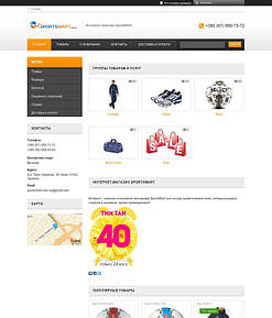 Интернет-магазин спортивной одежды и атрибутики «SportsMart»
