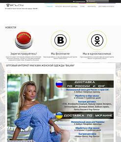 Оптовый интернет-магазин женской одежды BALANI