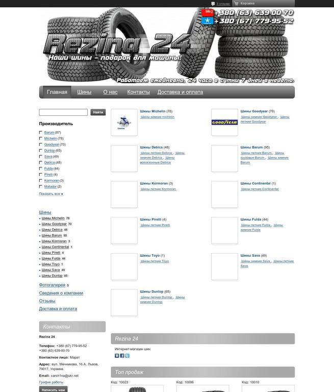 Интернет-магазин по продаже качественных шин для вашего авто «Rezina24»