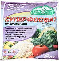 Суперфосфат, 2кг. (P 19,- Ca 20,- S 32) гранулированный-эффективное фосфорное удобрение