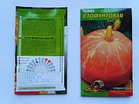 Пакетированные семена тыквы