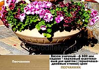 Вазон уличный ф 600 мм, садово - парковый пластиковый для цветов (Термочаша - двойные стенки) Песчанник
