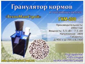 Гранулятор ГКМ — 200