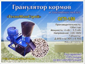 Гранулятор ОГП — 150