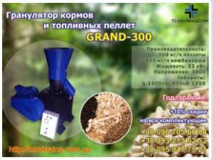 Гранулятор GRAND — 300
