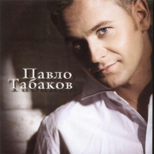 CD диск. Павло Табаков - Тільки ти моя