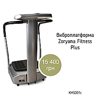 Виброплатформа Zoryana Fitness Plus KMS001c
