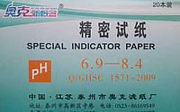 Лакмусовая бумага 6.9-8.4 тест рН 80 полосок
