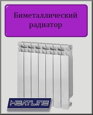 Біметалічний радіатор Heat Line M-500ES 500х96