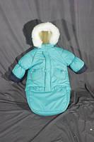 Детский костюм-тройка (конверт-костюм) для мальчика бирюзовый