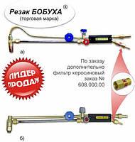 """Резак Бобуха """"ВОГНИК"""" 181 (керосинорез) ЛИДЕР ПРОДАЖ!!! Керосин, бензин, дизтоп. резка 300 мм, 6/9*"""