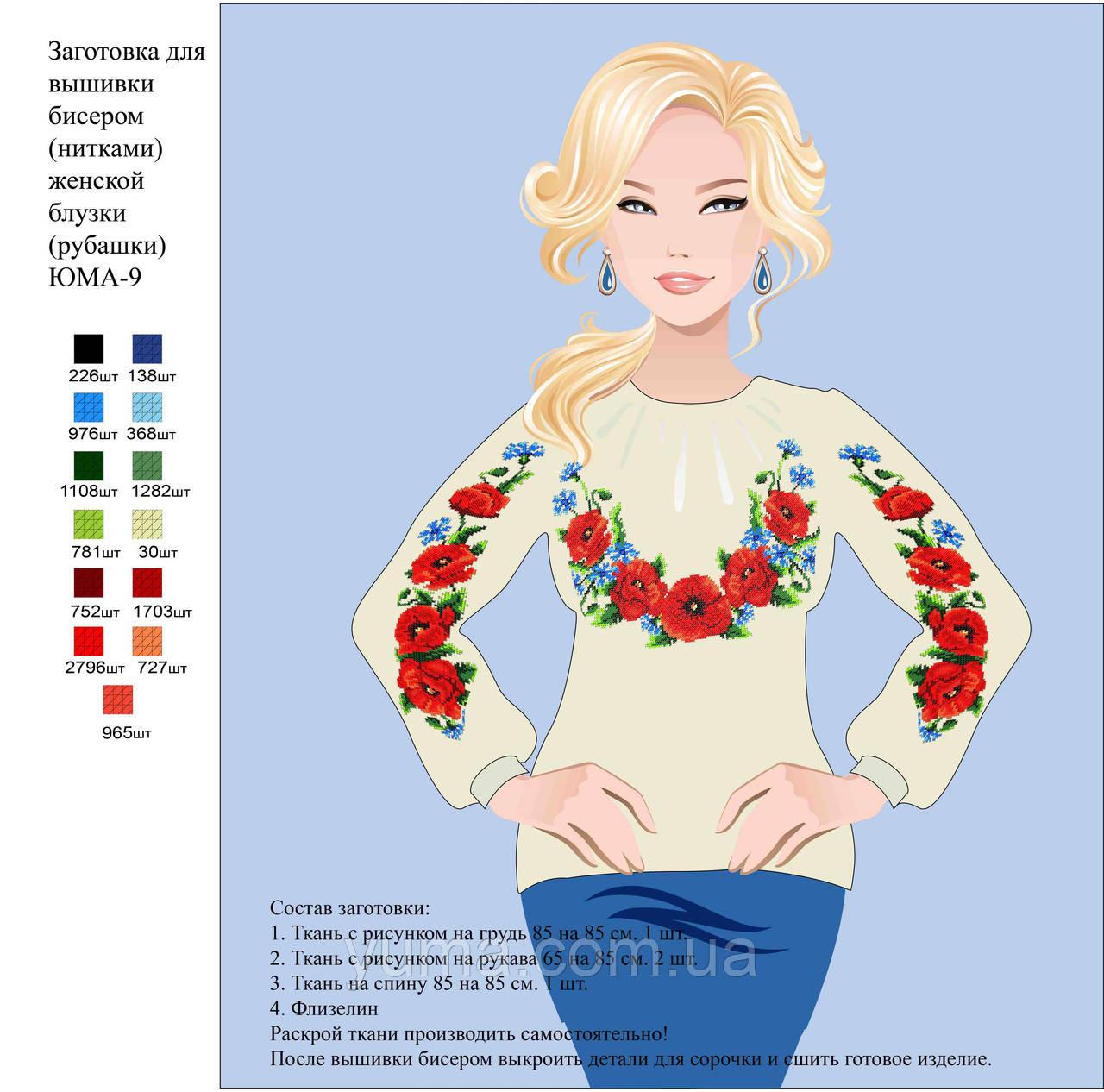 СОРОЧКА женская заготовка для вышивки бисером