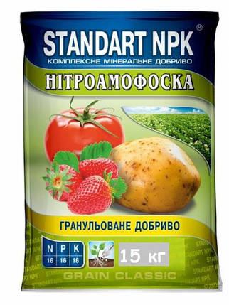 Нитроаммофоска, 15 кг (азофоска NPK 16-16-16) ― универсальное удобрение для всех видов сельхозкультур, фото 2