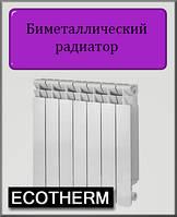 Биметаллический радиатор Ecotherm 500х80