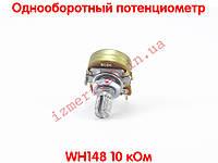 Потенциометр WH148 10 кОм