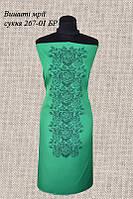 Платье без пояса 267-01 БР
