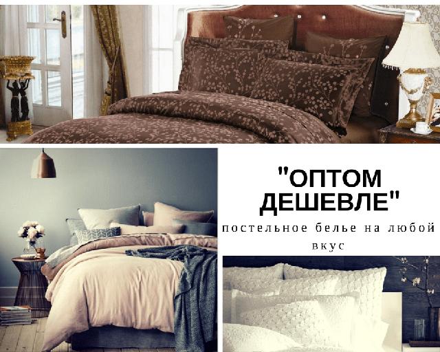 качественное постельное белье недорого в интернет магазине