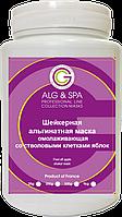 Alg&SPA Alg&Spa Альгинатная шейкерная омолаживающая маска со стволовыми клетками яблок, 25 гр
