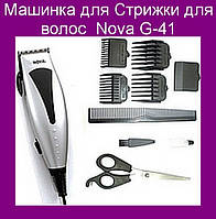 Машинка для Стрижки для волос  Nova G-41!Опт
