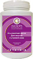 Alg&SPA Альгинатная маска для жирной, угревой кожи лица, 200 гр