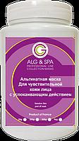 Alg&SPA  Альгинатная маска для чувствительной кожи с успокаивающим эффектом, 200 гр