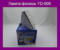 Лампа-фонарь YD-908