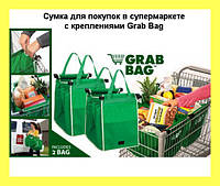 Сумка для покупок в супермаркете с креплениями Grab Bag!Опт