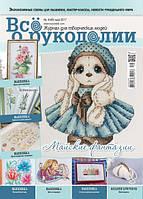 """Журнал """"Все о рукоделии"""" №49"""