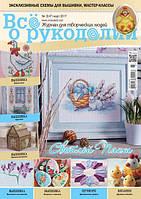 """Журнал """"Все о рукоделии"""" №47"""
