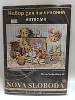 """Набор для вышивки нитками """"Детские шалости"""" Nova sloboda"""