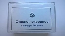Стекло покровное к камере Горяева 20х34х0,6 мм (10 шт/уп)