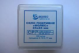 Стекло покровное 24х24х0,17 мм (100 шт/уп)