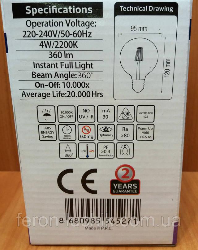 Характеристики светодиодной LED лампы Filament G95