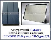 Синий TFCsmart book чехол книжка Lenovo Tab 4 10 TB-X304F X304L