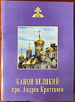 Канон Великий преподобного Андрея Критского.