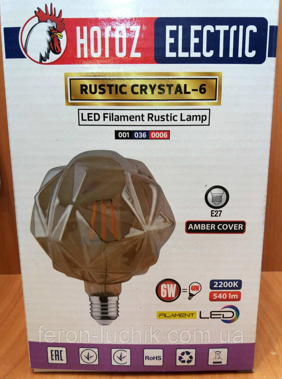Світлодіодна лампа Едісона Filament G125 6W HOROZ ELECTRIC КРИШТАЛЕВА-6