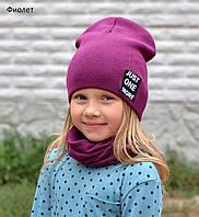 Just. Двойная шапка, х/б 60%. р.55-58. Черн, белый, красн, т.роз, лилов, бирюз, св.сер, т.серый, т.син, фиолет, фото 1