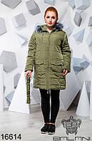 Зимняя куртка с поясом ( р. 48-54 )