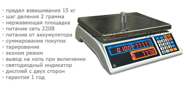Весы торговые Днепровес ВТД-15Т1 LED