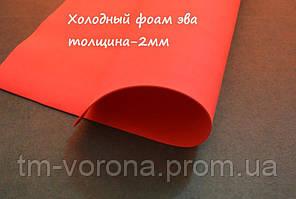 КУКОЛЬНЫЙ ФОАМ ЭВА 2 ММ (красный)