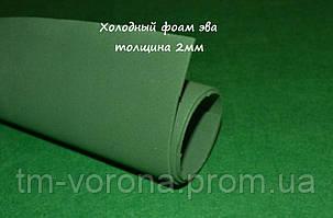КУКОЛЬНЫЙ ФОАМ ЭВА 2 ММ (зеленый)