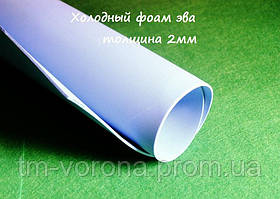 КУКОЛЬНЫЙ ФОАМ ЭВА 2 ММ (голубой)